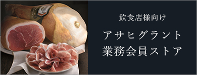 飲食店・ホテル向け アサヒグラント業務用ストア